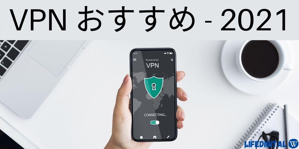 VPN おすすめ