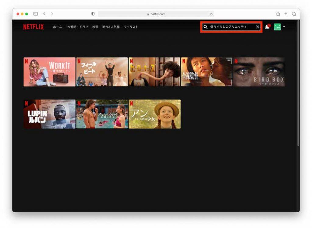 Netflix 借りぐらしのアリエッティの検索結果