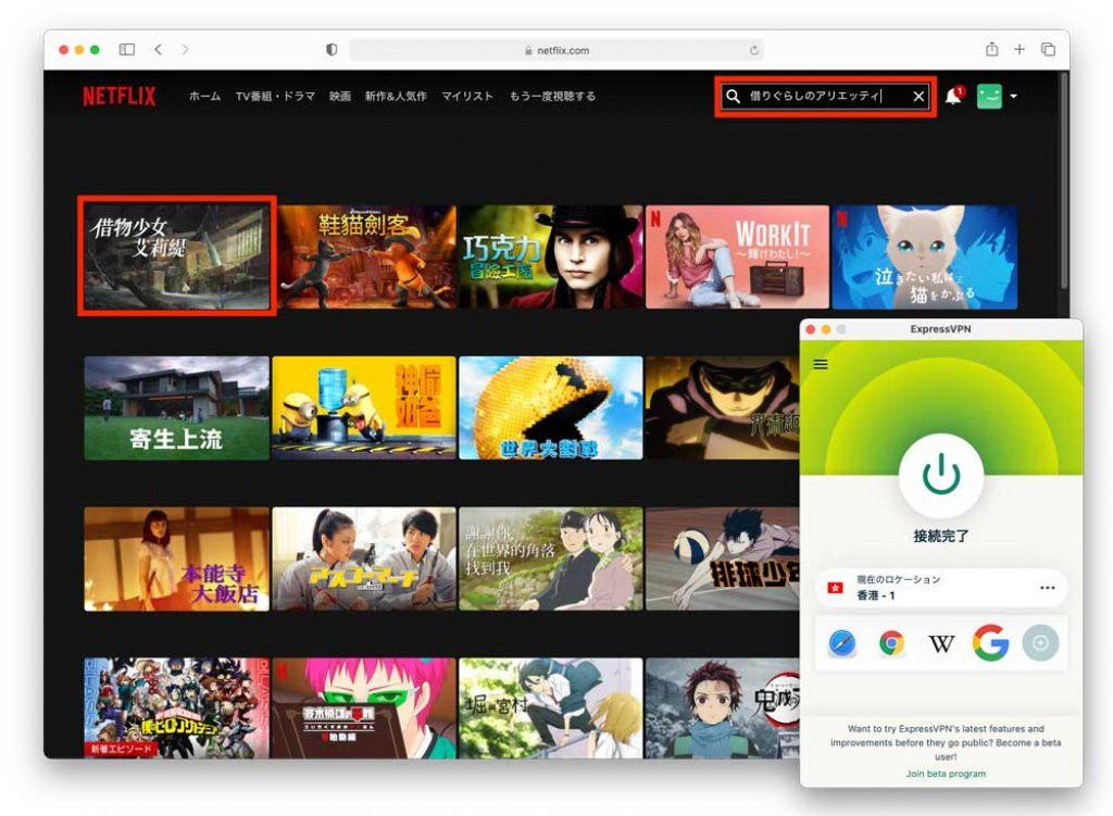 ExpressVPNを利用し、再検索すると、Netflixに借りぐらしのアリエッティ