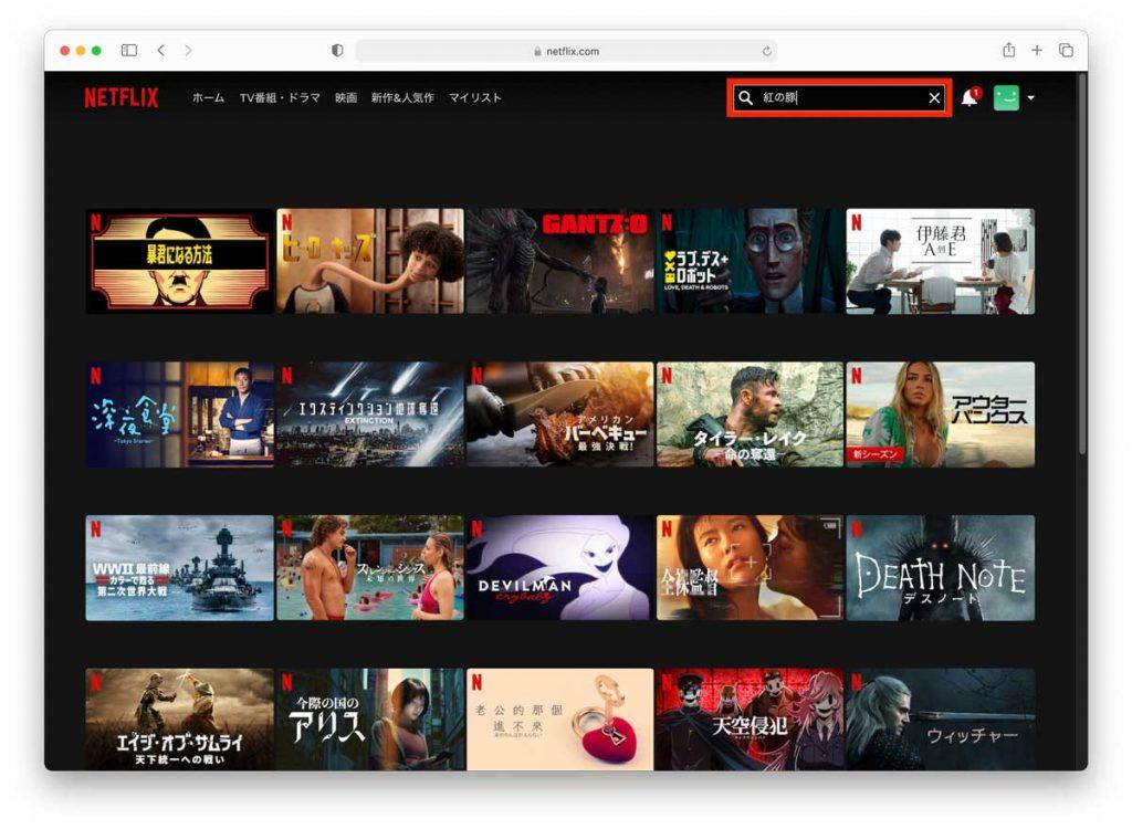 Netflix 紅の豚の検索結果