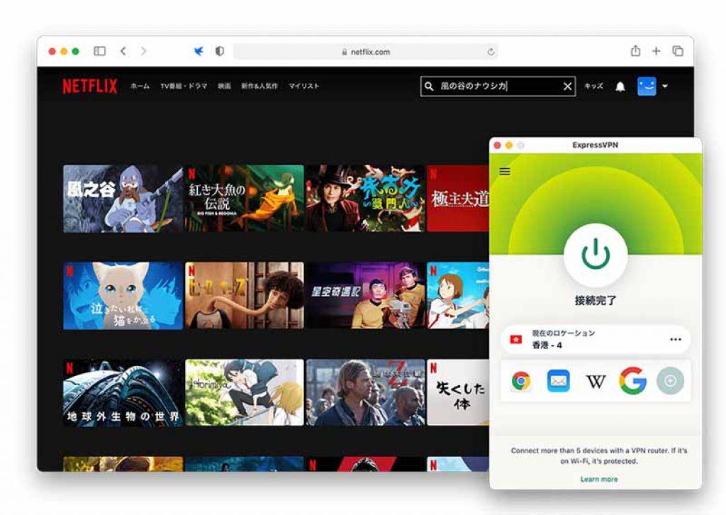 ExpressVPNを利用し、再検索すると、Netflixに風の谷のナウシカ